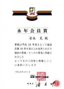 日本プロテニス協会認定 Professional